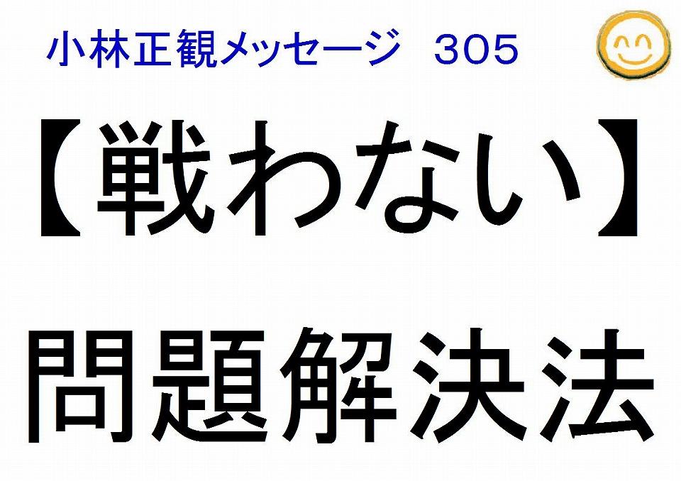 戦わない問題解決法小林正観メッセージ305