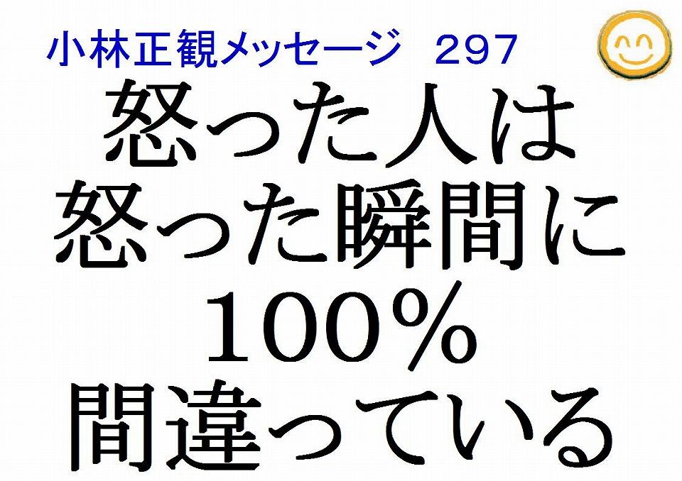 怒った人は怒った瞬間に100%間違っている小林正観メッセージ297