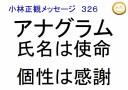 アナグラム氏名は使命個性は感謝小林正観メッセージ326