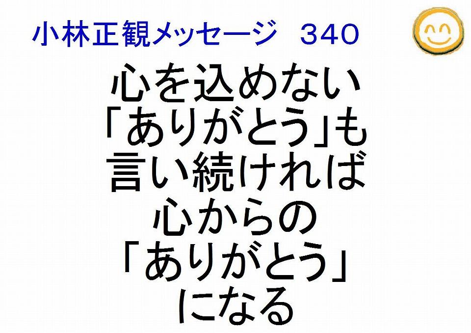 心を込めないありがとうも言い続ければ心からのありがとうになる小林正観メッセージ340