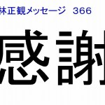 感謝小林正観メッセージ366