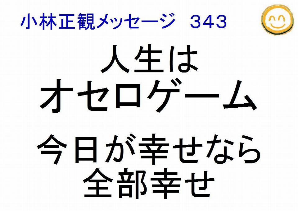 人生はオセロゲーム今日が幸せなら全部幸せ小林正観メッセージ343