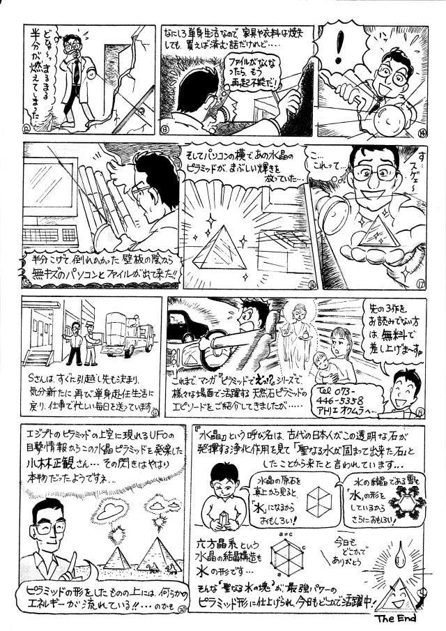 ピラミッドマンガ11|小林正観ピラミッド