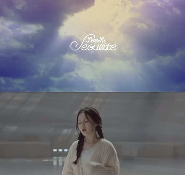 이하이 – 한숨 – Chilly