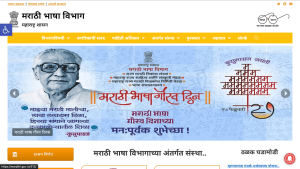 Marathi Language Department (मराठी भाषा विभाग)