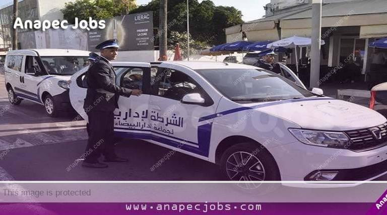 الشرطة الإدارية