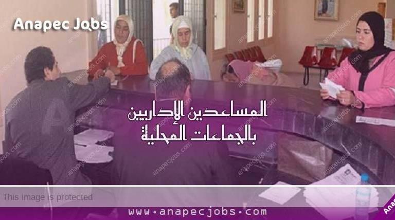 المساعدين الإداريين بالجماعات المحلية