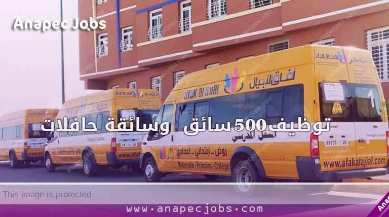 توظيف سائقين 2020 مطلوب 500 سائق وسائقة حافلات النقل بالدار البيضاء
