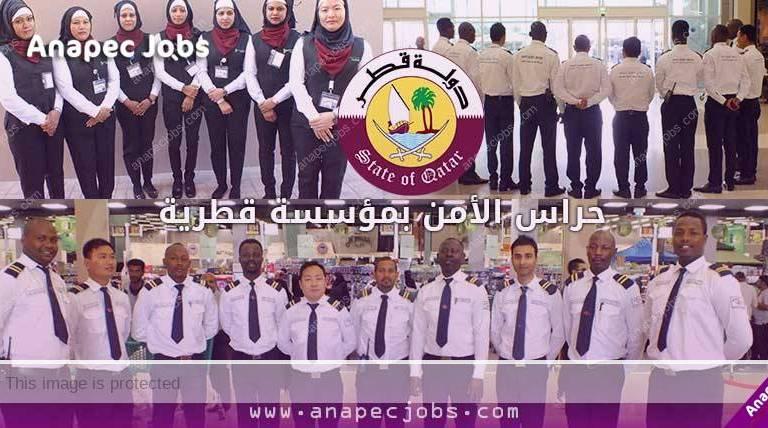 حراس الأمن بمؤسسة قطرية براتب شهري 8000 درهم شهريا + إمتيازات 330 مناصب