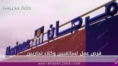 Marjane offre d'emploi maroc Débutants et Acheteurs