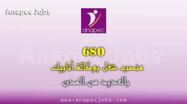 حاضر يعلم غايب 680 منصب شغل بوكالة أنابيك بالعديد من المدن
