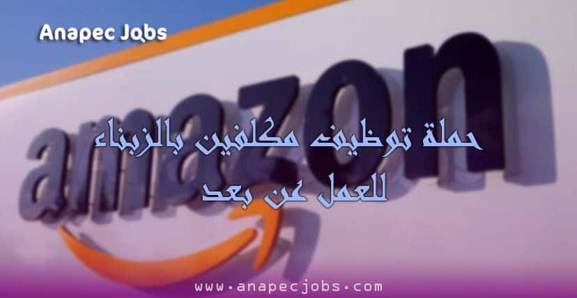 Amazon recrutedes Chargés de Clientèle حملة توظيف شباب وشابات مكلفين بالزبناء للعمل عن بعد