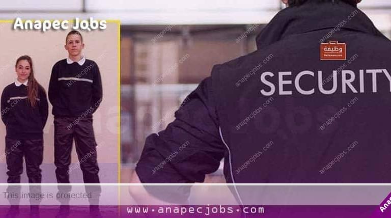 للباحثين عن عمل .. مطلوب 60 حارس أمن و مراقبة بعدة مدن