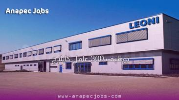 شركة ليوني في المغرب تعلن توظيف 300 عامل كابلاج براتب شهري 2500 درهم