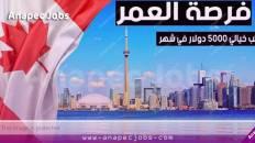 عقود عمل في كندا براتب أكثر من 5000 دولار فرصة العمر للهجرة الى كندا