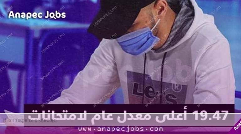 """19.47 أعلى معدل عام لامتحان """"الباك"""" في المغرب"""