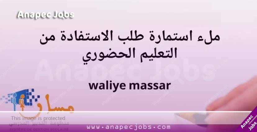 Waliye Massar ملء استمارة طلب الاستفادة من التعليم الحضوري