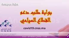covid19.cnss.ma بوابة طلب دعم القطاع السياحي