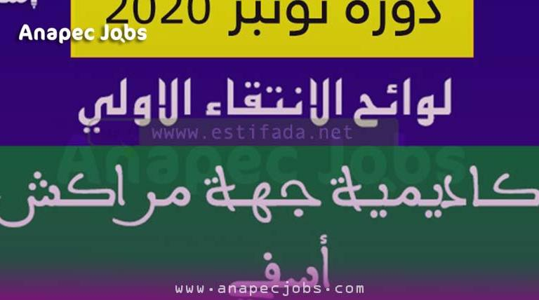 لوائح الانتقاء مباراة التعليم جهة مراكش أسفي دورة نونبر 2020