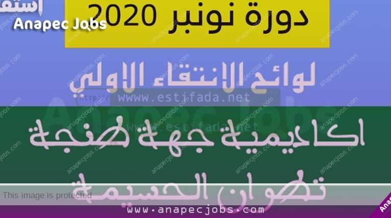 لوائح الكتابي لمباراة التعليم جهة طنجة تطوان الحسيمة دورة نونبر 2020
