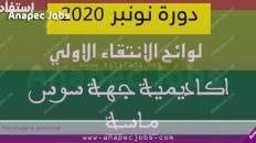 نتائج الكتابي مباراة التعليم جهة سوس ماسة دورة نونبر 2020