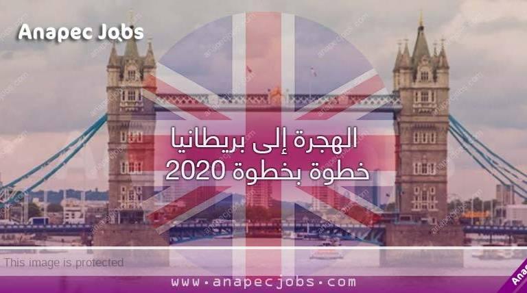 الهجرة إلى بريطانيا خطوة بخطوة 2021 + كل المستلزمات و المعلومات