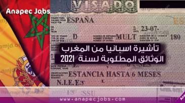 الوثائق المطلوبة للحصول على تأشيرة اسبانيا من المغرب لسنة 2020 لمدة لا تتجاوز 3 أشهر