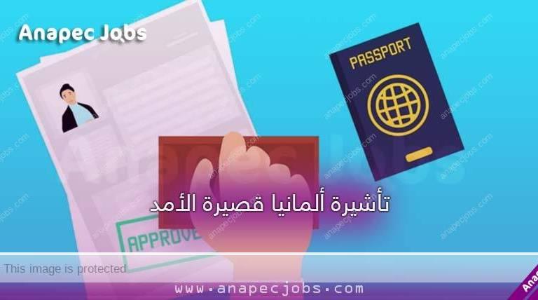 بشرى سارة للتجار وأصحاب المهن الحرة .. هذه تفاصيل تأشيرة ألمانيا قصيرة الأمد لسنة 2021