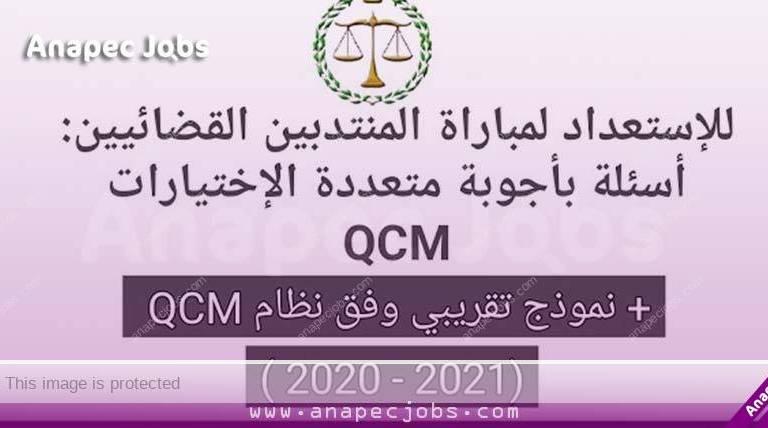 تحميل pdf : مراجع للإستعداد لمباراة المنتدبين القضائيين وفق نظام qcm