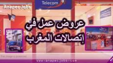 مطلوب عمال بوكالات اتصالات المغرب براتب شهري (5500 درهم) لجميع الشواهد والمستويات