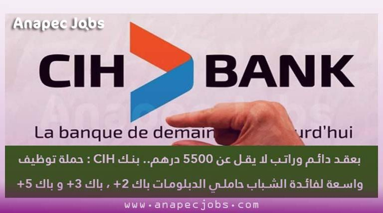 توظيف في cih بنك 2021