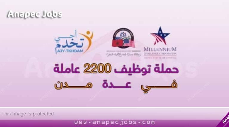 مشروع أجي تخدم لإدماج الشباب 2021