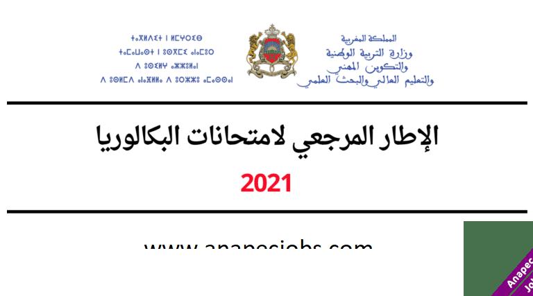 الإطار المرجعي لامتحانات البكالوريا 2021