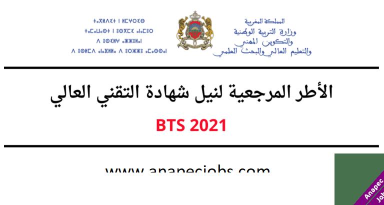 BTS 2021 الأطر المرجعية لنيل شهادة التقني العالي