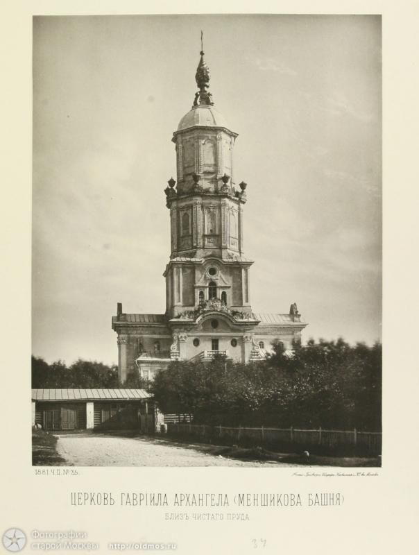 Меншикова башня, фото 1881 года
