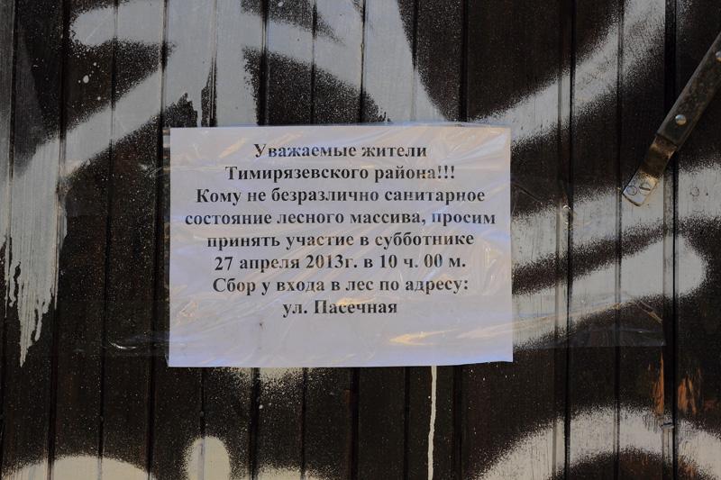 Объявление у входа в Тимирязевский парк