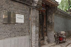 Дом-музей Ци Байши