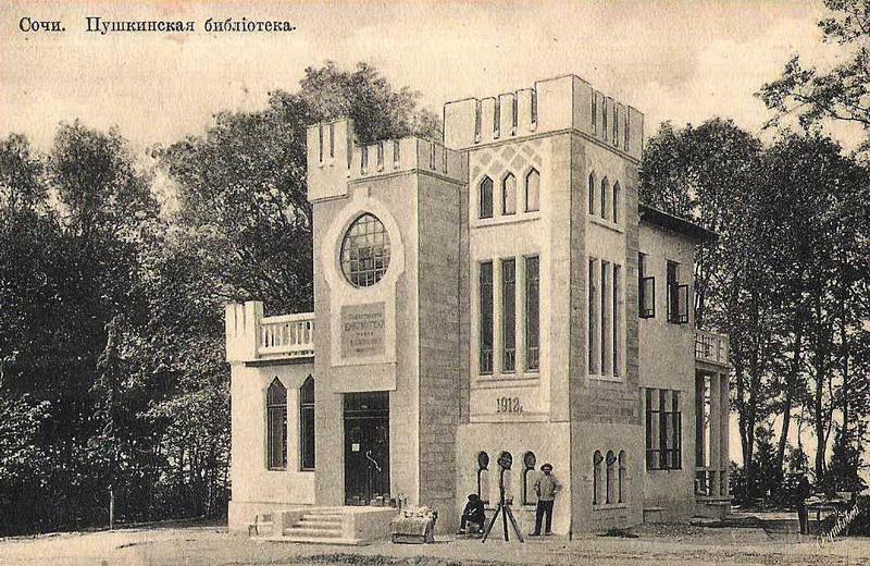 Пушкинская библиотека, Приморский парк, Сочи