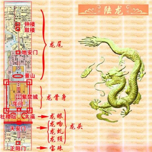 Проекция Дракона на центральную часть Пекина