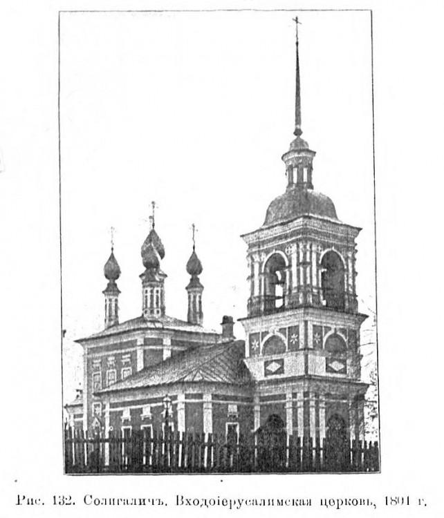 Входоиерусалимская церковь в Солигаличе