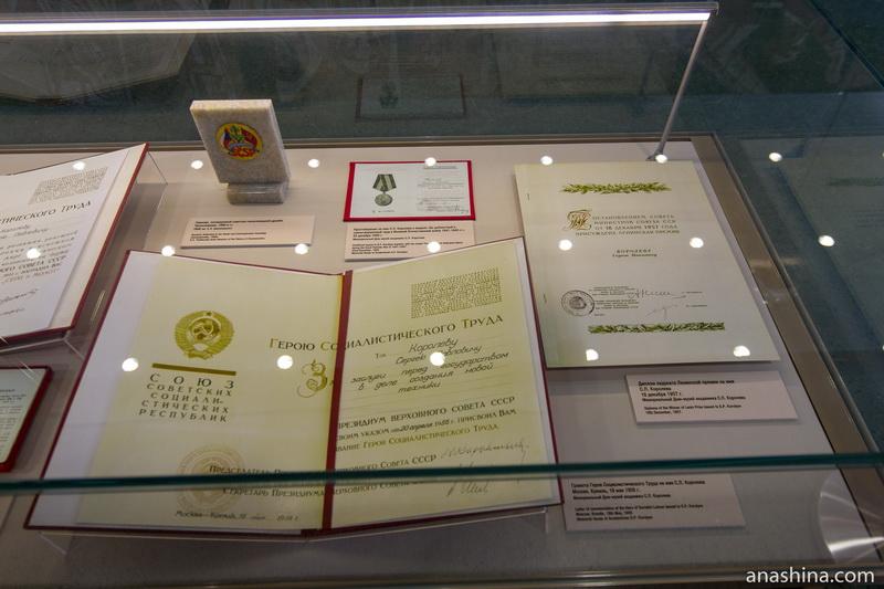 Музей космонавтики, Калуга