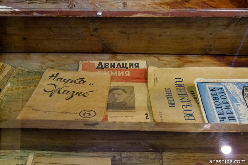 Книги по авиации и воздухоплаванию, Музей Циолковского, Калуга