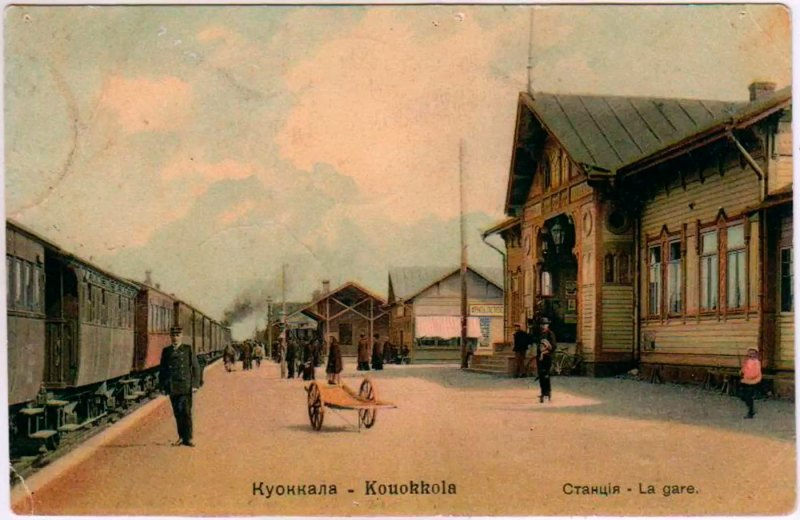 "Станция ""Куоккала"""