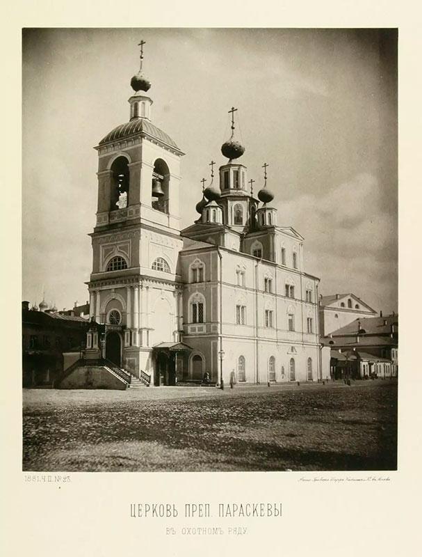 Церковь преподобной Параскевы Пятницы в Охотном ряду