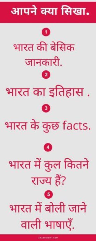 भारत में कुल कितने राज्य हैं?