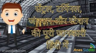 Terminal, Central, Junction & Railway Station meaning in Hindi