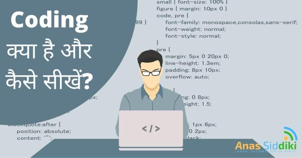 कोडिंग कैसे सीखें 2021 - What is Coding in Hindi