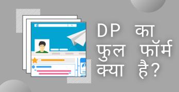 DP, DP full form, dp kya hai, whatsApp dp meaning