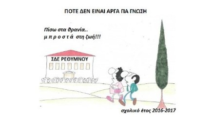 Second Chance School of Rethymnon Greece