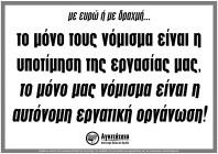 ευρω-δραχμη (30-6-15) αγκιτατσια